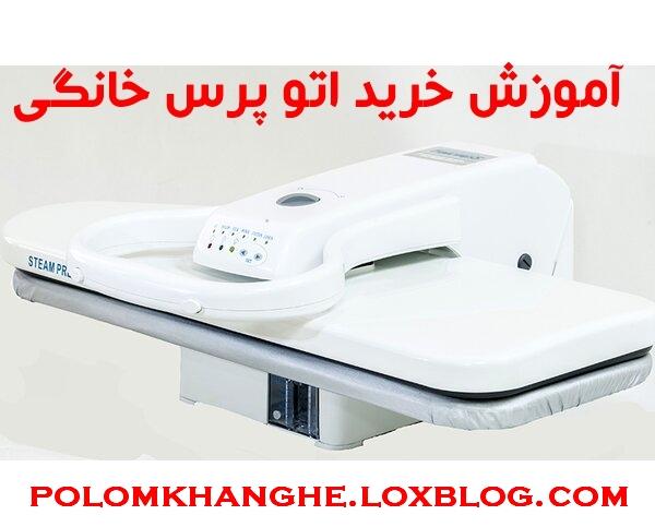 چه نکاتی را برای خرید دستگاه اتو پرس حرارتی بخار خانگی توجه کنید